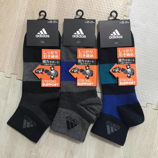 アディダス(adidas)のアディダス 新品靴下 25〜27㎝ 3点セット(靴下/タイツ)