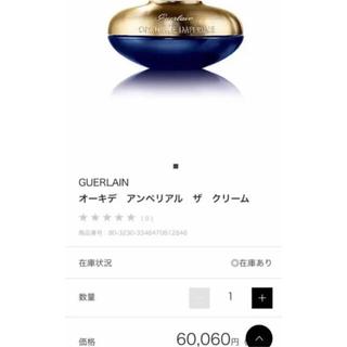 ゲラン(GUERLAIN)のゲランGUERLAIN オーキデアンペリア リッチクリーム50ml(フェイスクリーム)