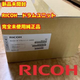 RICOH - 【新品未開封】リコー ドラムユニット 6400S【純正】