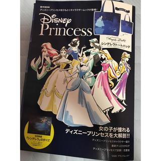 ディズニー(Disney)のDisney Princess シンデレラトートバッグ付きムック本(ファッション/美容)