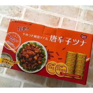コストコ - ☆*°数量限定☆*° コストコ やみつき韓国ツナ缶唐辛子ツナ缶 4缶 お試し!