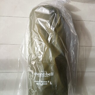 モンベル(mont bell)のモンベル アストロドームS インナールームL(テント/タープ)