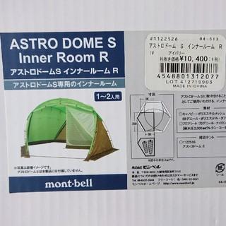 モンベル(mont bell)のモンベル アストロドームS インナールームR(テント/タープ)