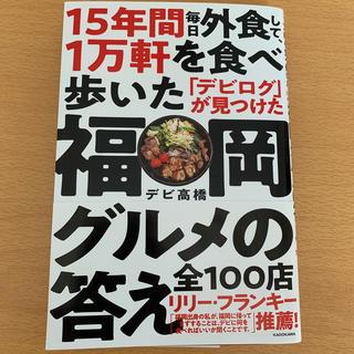 カドカワショテン(角川書店)の15年間毎日外食して、1万軒を食べ歩いた「デビログ」が見つけた福岡グルメの答え全(地図/旅行ガイド)