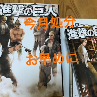 講談社 - 進撃14〜16. 23〜29巻セット