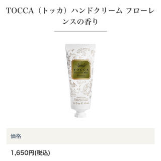 トッカ(TOCCA)のTOCCA ハンドクリーム(ハンドクリーム)