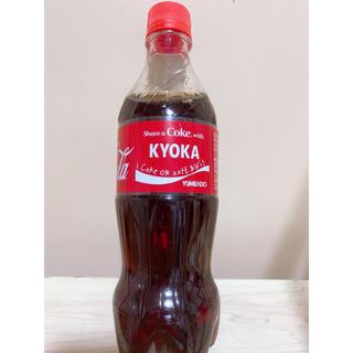 コカコーラ(コカ・コーラ)の京佳 ネーム入りコカコーラ【飲めないです】【非売品】(アイドルグッズ)