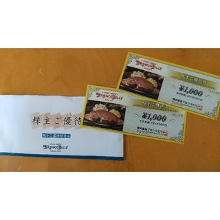 ブロンコビリー 株主優待 2000円分(レストラン/食事券)