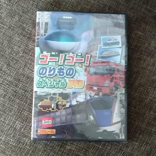 タカラトミー(Takara Tomy)のトミカ プラレール DVD(キッズ/ファミリー)