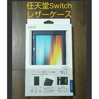 アイオーデータ(IODATA)の任天堂Switch用レザーケース ネイビーブルー 未使用品、着けたままプレー可能(その他)