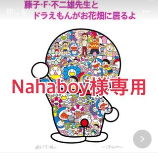 村上隆×ドラえもん ポスター(ポスター)