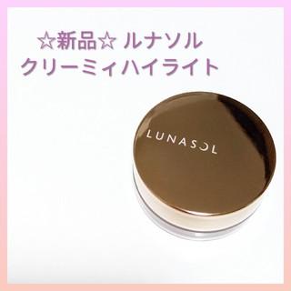 ルナソル(LUNASOL)の新品✰ ルナソル クリーミィハイライト フェイスカラー フェースカラー チーク(フェイスカラー)