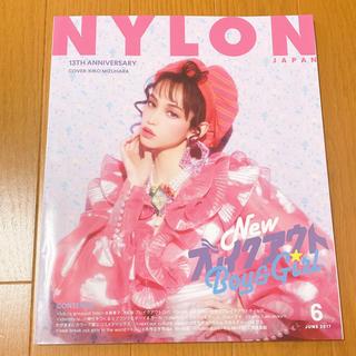 キスマイフットツー(Kis-My-Ft2)のNYLON JAPAN (ナイロンジャパン) 2017年 06月号(ファッション)