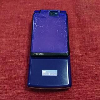 エヌティティドコモ(NTTdocomo)のドコモ F905i ブルー ガラケー本体(携帯電話本体)