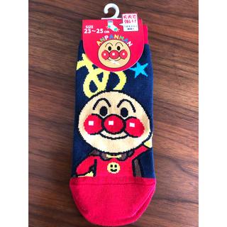 アンパンマン(アンパンマン)のアンパンマン靴下 23〜25㎝ 大人用(ソックス)