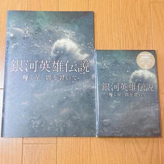 キスマイフットツー(Kis-My-Ft2)の銀河英雄伝説 輝く星 闇を裂いて(初回生産限定盤) DVD(舞台/ミュージカル)