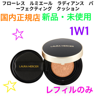 laura mercier - ローラメルシェ 新品・未使用 国内正規店 クッションファンデーション1W1
