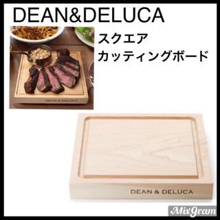 ディーンアンドデルーカ(DEAN & DELUCA)のDEAN&DELUCA ディーン&デルーカ スクエアカッティングボード(収納/キッチン雑貨)
