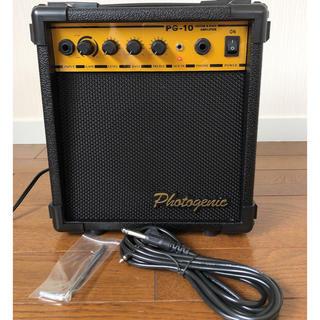 フォトジェニック(Photogenic)の【値下げしました】 新品ギターアンプ PG-10 (シールド・六角レンチ付)(ギターアンプ)