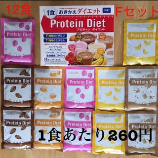 DHC - DHC  プロテインダイエット 12食 Fセット