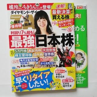 ダイヤモンド社 - ダイヤモンドZAi (ザイ) 2020年10月号 [雑誌]付録付き