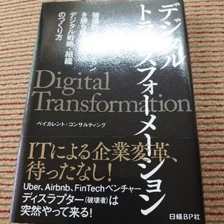 日経BP - デジタルトランスフォ-メ-ション 破壊的イノベ-ションを勝ち抜くデジタル戦略・組