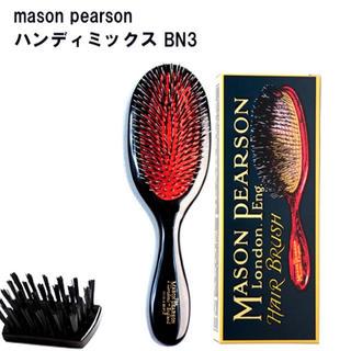 メイソンピアソン(MASON PEARSON)のメイソンピアソン ハンディミックス Mason Pearson ヘアブラシ(ヘアブラシ/クシ)