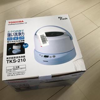 トウシバ(東芝)の東芝 超音波洗浄機 tks-210(その他)