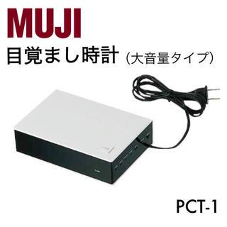 ムジルシリョウヒン(MUJI (無印良品))の可品 MUJI 目覚まし時計(大音量タイプ) PCT-1(置時計)