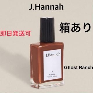 トゥデイフル(TODAYFUL)の新品 J.Hannah Nail / Ghost Ranch 箱あり(マニキュア)