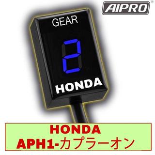 アイプロ製★シフトインジケーター APH1 青 CBR400R CB1300(パーツ)