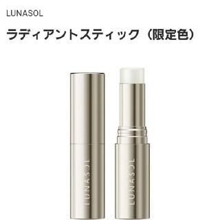 ルナソル(LUNASOL)のルナソル ラディアントスティック 限定色(フェイスカラー)