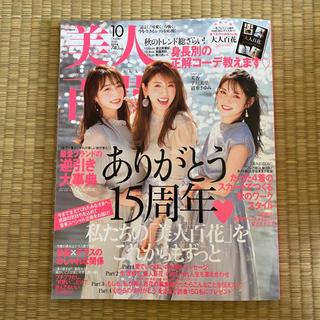 カドカワショテン(角川書店)の美人百花 2020年10月号(ファッション)