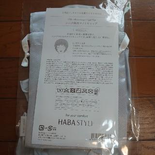 ハーバー(HABA)のHABA 保湿ナイトキャップ(ヘアケア)