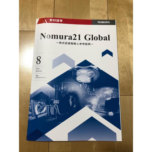 Nomura21 Global 2020年8月号 エンタメ/ホビーの雑誌(ビジネス/経済/投資)の商品写真