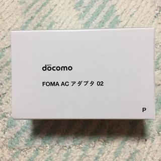エヌティティドコモ(NTTdocomo)のNTT   docomo  FOMA 純正充電器  最後の 1台(バッテリー/充電器)
