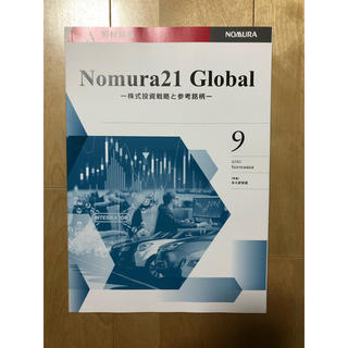 Nomura21 Global 2020年9月号