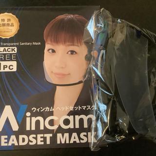 ウィンカムヘッドセットマスク・フェイスシールド(日用品/生活雑貨)