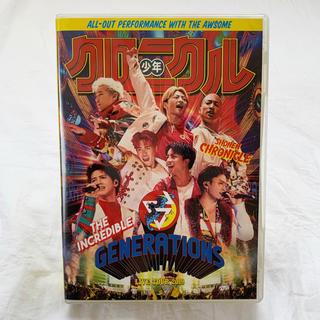 ジェネレーションズ(GENERATIONS)のGENERATIONS 少年クロニクル Blu-ray(ミュージック)