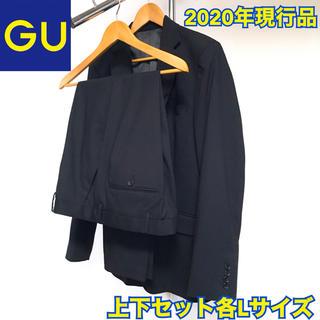 ジーユー(GU)の【2020現行新品!】GUジーユー/ジャケットパンツセットCLブラック各Lサイズ(セットアップ)