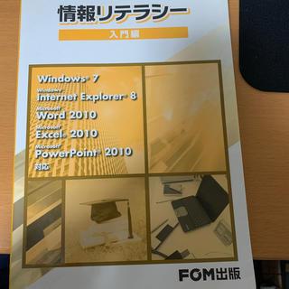 マイクロソフト(Microsoft)の情報リテラシ- Windows 7 Windows Interne 入門編(アート/エンタメ)