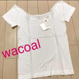 ワコール(Wacoal)の新品 ワコール 肌着(アンダーシャツ/防寒インナー)