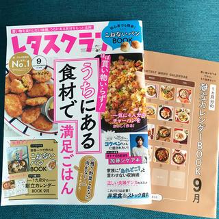 カドカワショテン(角川書店)のレタスクラブ9月号加藤シゲアキnews(料理/グルメ)