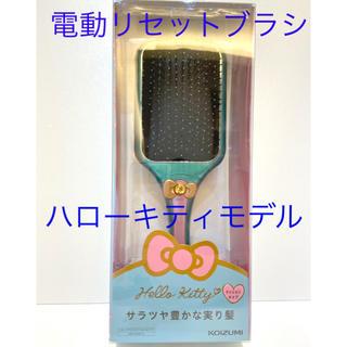 コイズミ(KOIZUMI)のコイズミ リセットブラシ ハローキティ(ヘアブラシ/クシ)