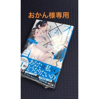 ショウガクカン(小学館)のおかん様専用(女性漫画)