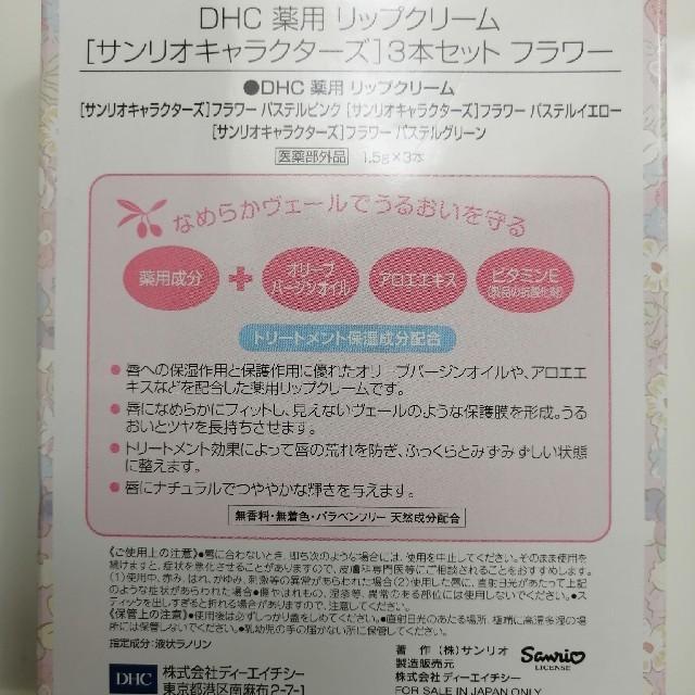 DHC(ディーエイチシー)のL様DHC 限定 リップ 3本セット サンリオ コスメ/美容のスキンケア/基礎化粧品(リップケア/リップクリーム)の商品写真