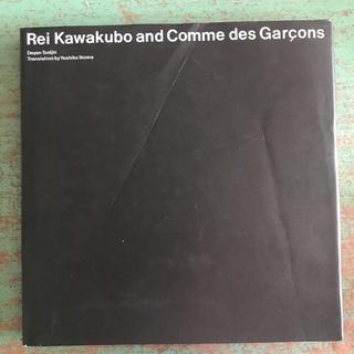 コムデギャルソン(COMME des GARCONS)の川久保玲とコム デ ギャルソン (ファッション/美容)