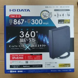 IODATA - IO DATA 無線LANルーター WN-AX1167GR