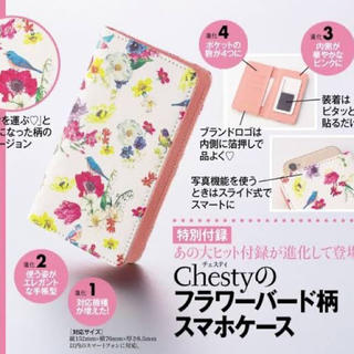 チェスティ(Chesty)のchesty スマホケース(モバイルケース/カバー)