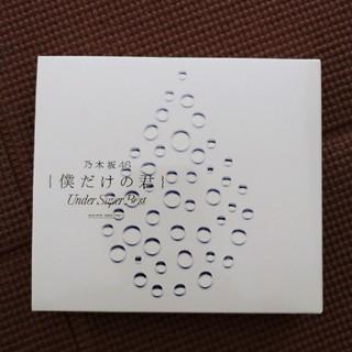 ノギザカフォーティーシックス(乃木坂46)の僕だけの君~Under Super Best~(DVD付)(ポップス/ロック(邦楽))